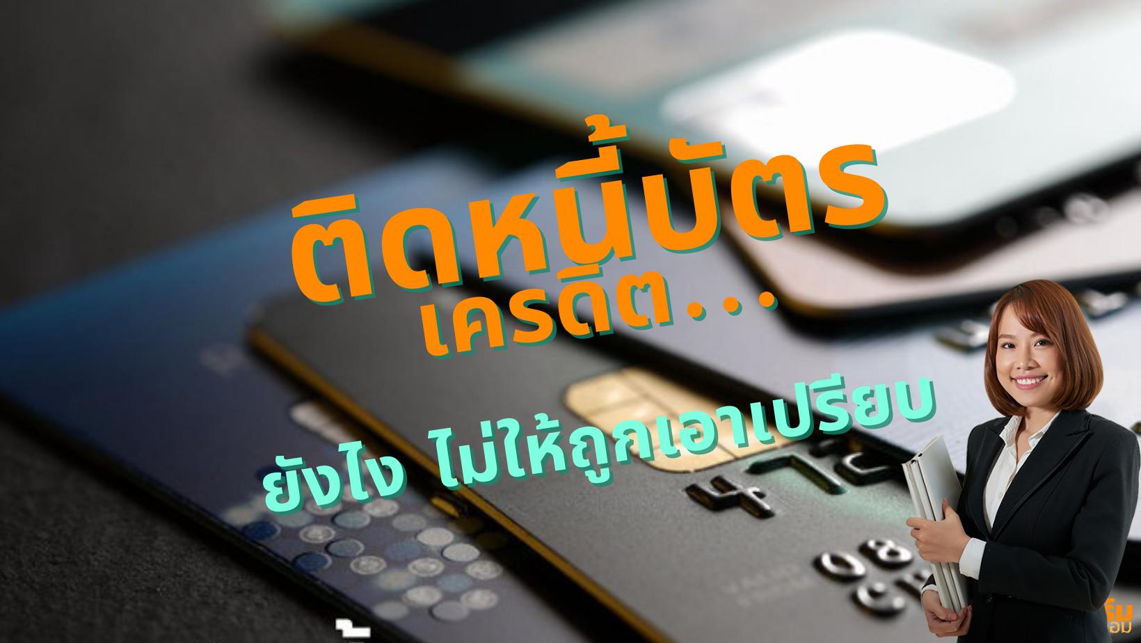 ติดหนี้บัตรเครดิต ทำอย่างไร
