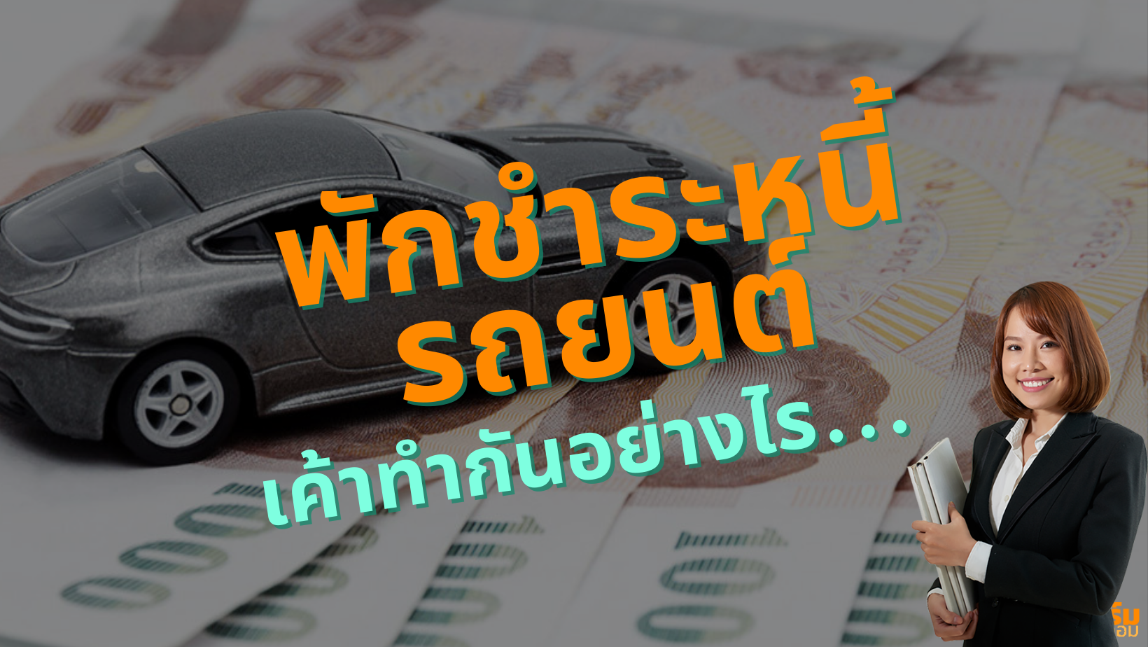 พักชำระหนี้ รถยนต์ คืออะไร